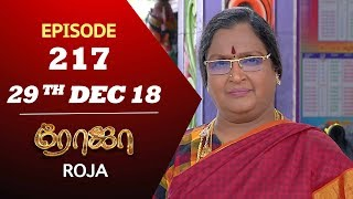 ROJA Serial | Episode 217 | 29th Dec 2018 | ரோஜா | Priyanka | SibbuSuryan | Saregama TVShows Tamil