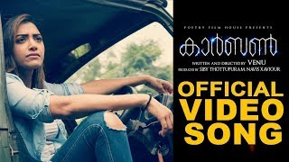 Kaattin Saarangi official video song | Carbon Malayalam Movie | Fahadh Faasil | Venu | Benny Dayal