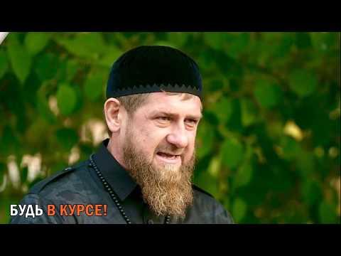Кадыров Vs. Газпром - Дошло до СУДА