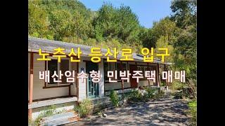 """정선부동산 정선휴양주택 """"노추산등산로 입구 배…"""