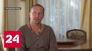 Мошенники украли у Данко все, что он копил много лет - Россия 24