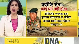 Watch DNA with Mimansa Malik February 14th, 2018