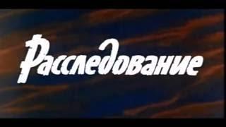 Музыка Эдуарда Артемьева из х/ф