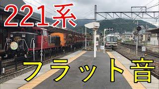221系 フラット音がすごい! 嵯峨嵐山発車