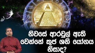 නිවසේ ආරවුල් ඇති වෙන්නේ කුජ ශනි යෝගය නිසාද?  | Piyum Vila | 30 - 03 - 2020 | Siyatha TV Thumbnail