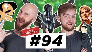 АААА-новости #94. Брифинг по The Game Awards 2018, слухи о новой Mortal Kombat (3.12.18)