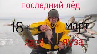 Последний лёд Яузовское водохранилище Зимняя рыбалка