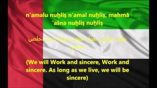 United Arab Emirates National Anthem