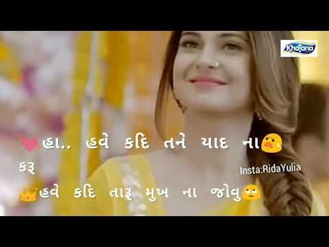 Bhul Na Jana Pardesi Tari Janudi Gujarati Whatsaap Stuts Song