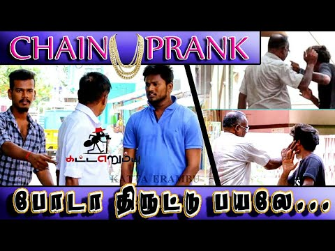Chain Prank | Public Awareness | Katta Erumbu
