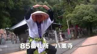 お遍路 88箇所のお寺を廻り、動画を撮影! 打首獄門同好会の名曲にあわ...