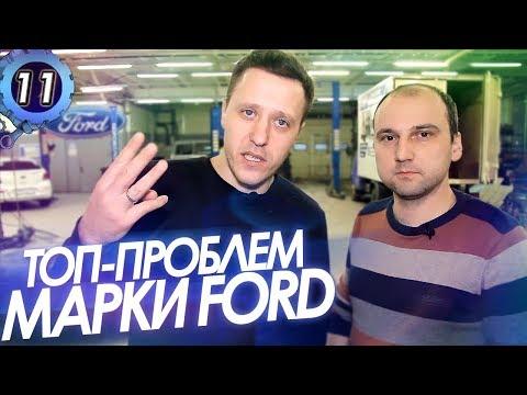 Топ-5 проблем и косяков Ford. Самые частые поломки Фордов