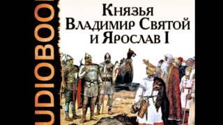 видео С. М. Соловьев. Крещение Руси
