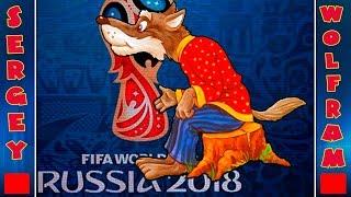 Ура))) Чемпионата мира по футболу FIFA 2018 в России™