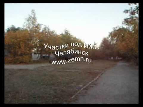 Покупка земельного участка под ИЖС в Челябинске
