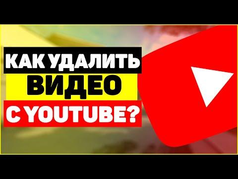 видео: Как удалить видео с youtube своё или на чужом канале?