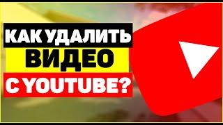 Как удалить видео с YouTube своё или на чужом канале?