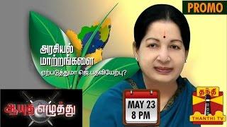 Ayutha Ezhuthu – Will Jayalalithaa Swearing-in bring in a Political Change.? Promo (23/5/15)