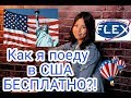 Знакомство со мной.Как я поеду в Америку бесплатно? Программа FLEX.