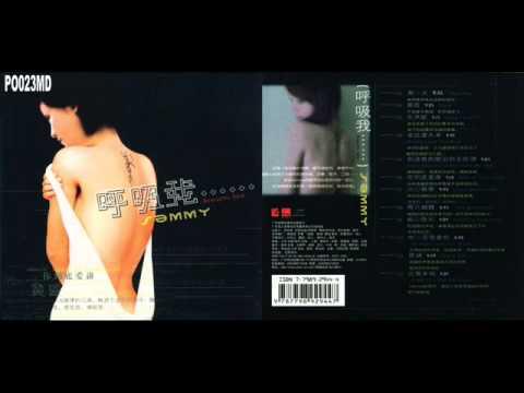 东风破 - 施艾敏 - SAMMY - By Audiophile Hobbies.