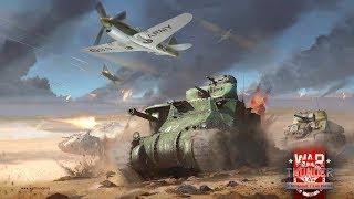 Аркадные танки и ИСТОРИЧНЫЕ прицелы РСЗО | War Thunder