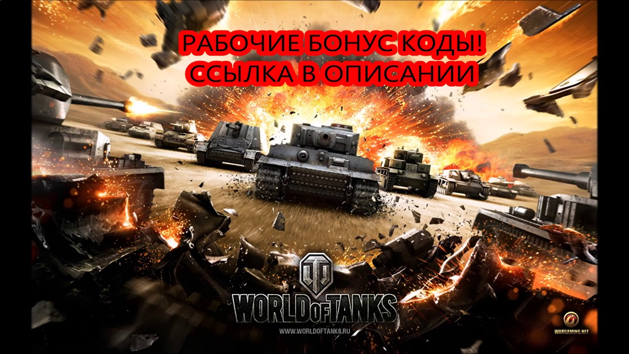 бонус код world of tanks blitz декабрь