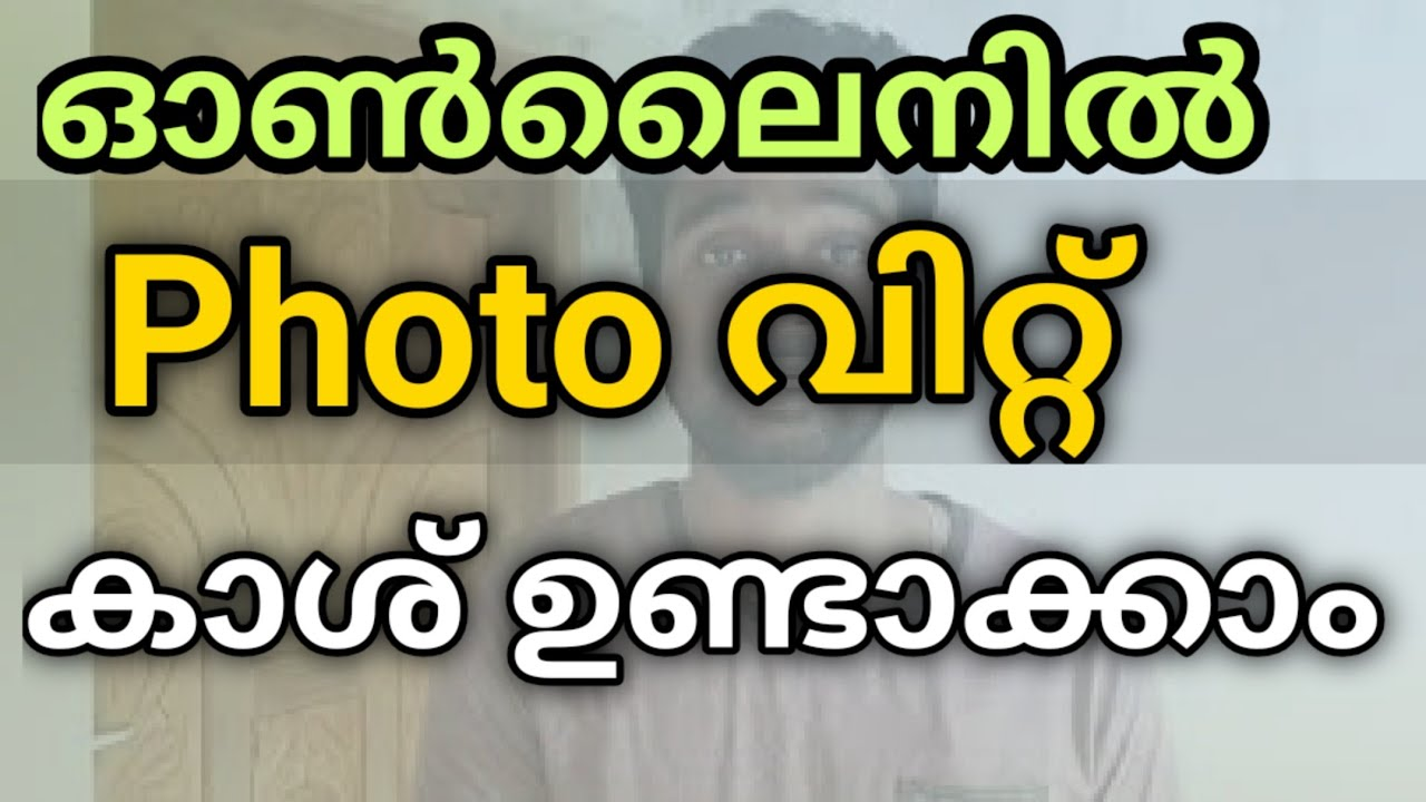 How to sell photos online and make money malayalam ...