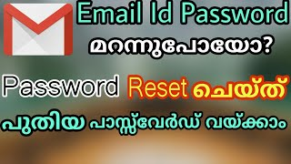 Reset email Id Password and set new password in malayalam by T4U media malayalam