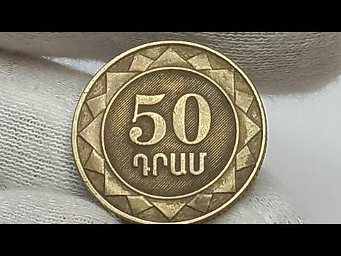 Монета 50 драмов 2003 года. Армения