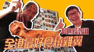 【蘇飛佛】阿蘇認證最好食的燒雞翼你估位在香港?九龍?新界?
