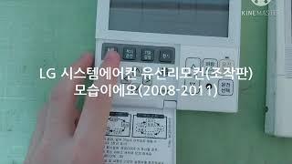 LG 시스템에어컨 유선리모컨(조작판) 모습