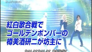 【衝撃映像】NHK紅白歌合戦でゴールデンボンバーの樽美酒研二が坊主...