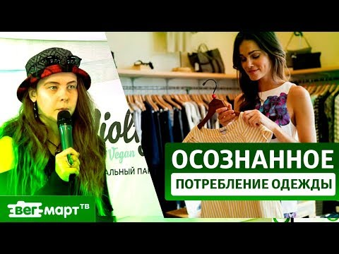 Осознанное потребление. Как покупать одежду и не стать рабом моды? Каким должен быть гардероб?