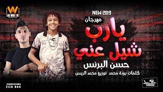 المهرجان المنتظر ( يارب شيل عني ) || غناء حسن البرنس - توزيع محمد الريس || انتاج الوعد برودكشن 2019