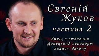 Євгеній Жуков. СВОЯ ВІЙНА. Частина 2.