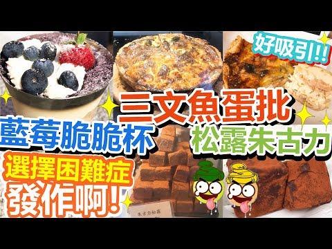 [Poor travel香港] 長沙灣四喜麵包西餅!種類超豐富!$22蚊藍莓脆脆杯!$4/粒 松露朱古力!$25蚊三文魚蛋批!