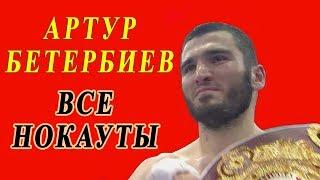 Артур Бетербиев все нокауты