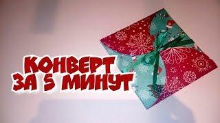 Конверт для подарка за 5 минут своими руками, конверт из бумаги, для денег просто и быстро,