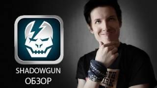 ShadowGun - Обзор игры(Ios)