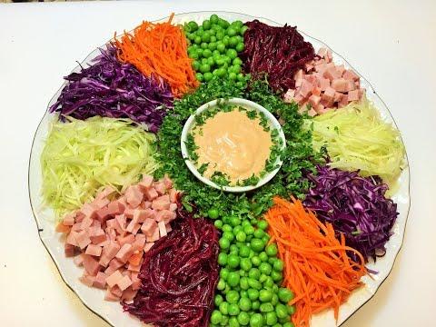 Салат  КАЛЕЙДОСКОП или Козёл в Огороде.  Salad
