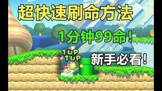 NS新超级马里奥兄弟U豪华版快速刷命方法!1分钟99命(99UP)!新手必看!