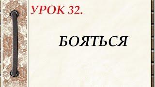 Русский язык для начинающих. УРОК 32.  БОЯТЬСЯ