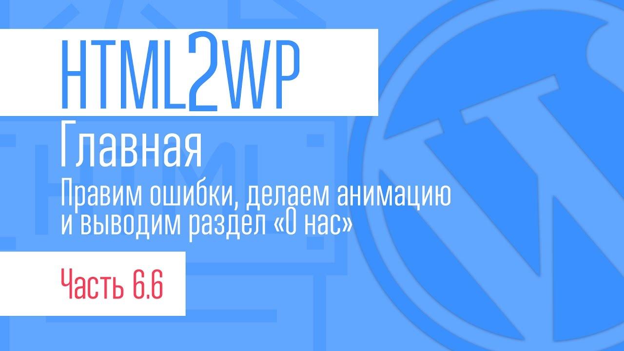 HTML2WP. Серия #6.6. Главная. Наводим порядок и выводит блок О нас