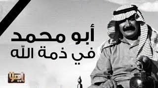 تفاصيل اللحظات الأخيرة في حياة أبو محمد الراشد .. يرويها صديقه
