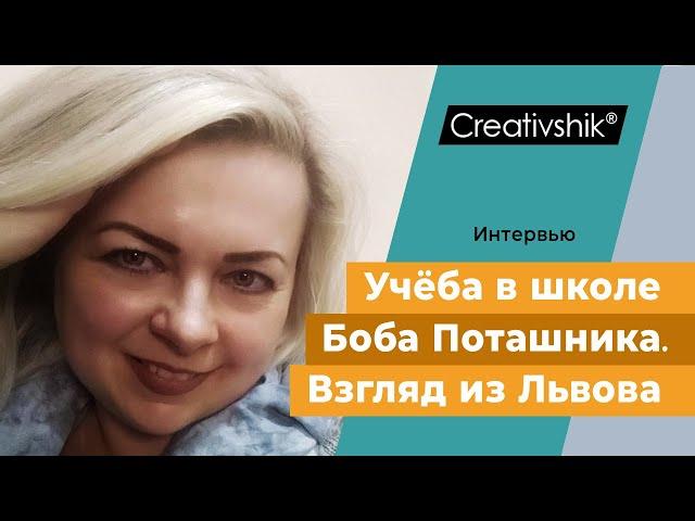 Все плюсы учебы в Виртуальной школе графического Бориса Поташника.