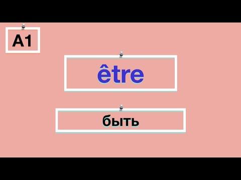 Урок французского языка. Etre A1.