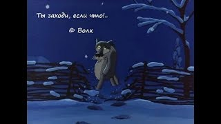 Ты заходи, если что! Цитаты и фразы из советских мультфильмов.
