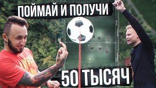 КТО ПОЙМАЕТ МЯЧ, КОТОРЫЙ СБРОСИЛИ С НЕБА ПОЛУЧИТ 50.000 рублей!!! / самый дорогой челлендж!