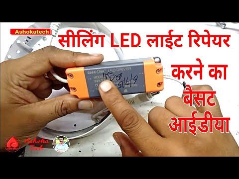 How To Repair Ceiling LED Light Easily   In Hindi LED लाइट को आसानी से कैसे ठीक करें 💡