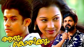 Aarum... | New Malayalam Mappila Album | Aarum Kothikkum [ 2015 ] | Video Song | Ft. Shafi Kollam